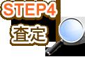 STEP4 査定