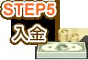 STEP5 入金