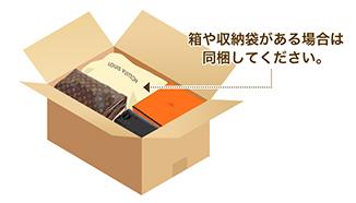 ブランド品の梱包