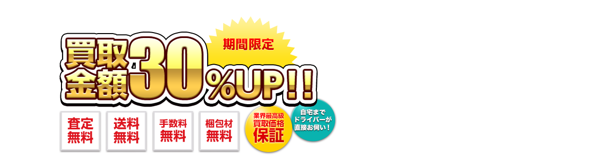 【Free!フィギュア買取】業界最大級の高価買取を実施中!無料査定行います!