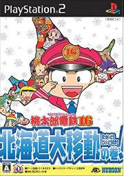 PS2桃太郎鉄道16 北海道大移動の巻!