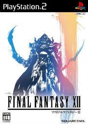 PS2ファイナルファンタジーXII